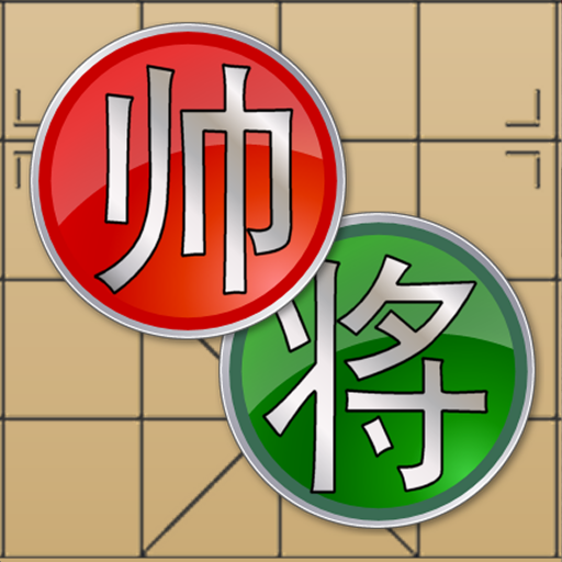 Chinese Chess V+, solo and multiplayer Xiangqi 5.25.68